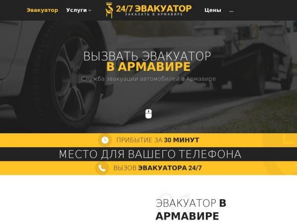 armavir.glavtrak.ru