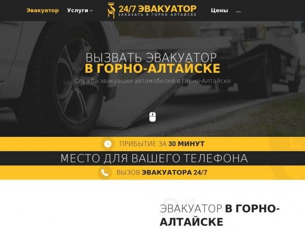 galtaisk.glavtrak.ru