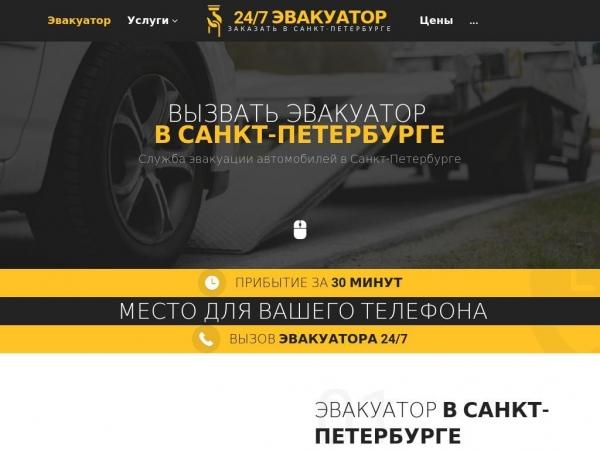 spb.glavtrak.ru