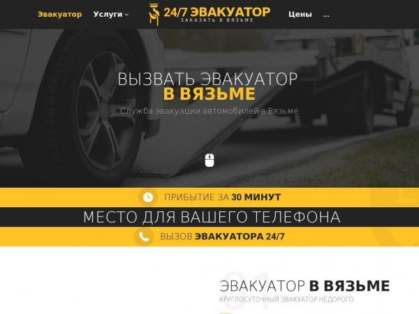 vyazma.glavtrak.ru
