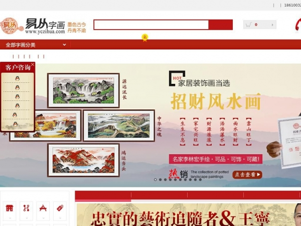 yczihua.com