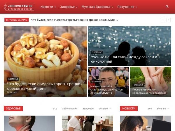 zdorovienam.ru